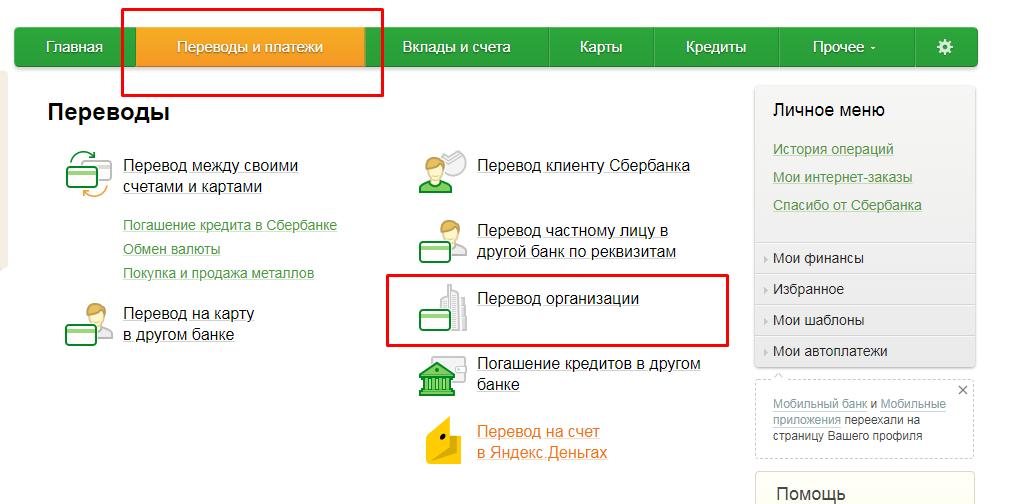 платежи и переводы.png